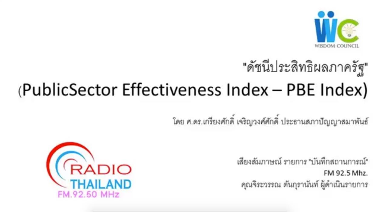 ดัชนีประสิทธิผลของภาครัฐ PBE_Index